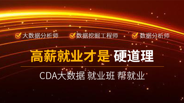 CDA大数据就业班第11期(3个月)—推荐就业!