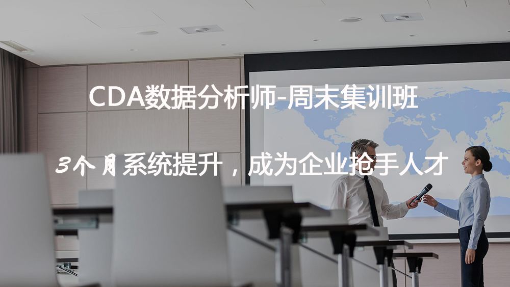 CDA数据分析师周末集训班-非编程