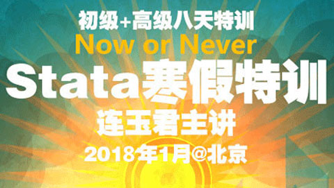 Stata寒假研讨班_2018年1月@北京_开始抢座啦