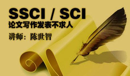 SSCI/SCI论文发表实战
