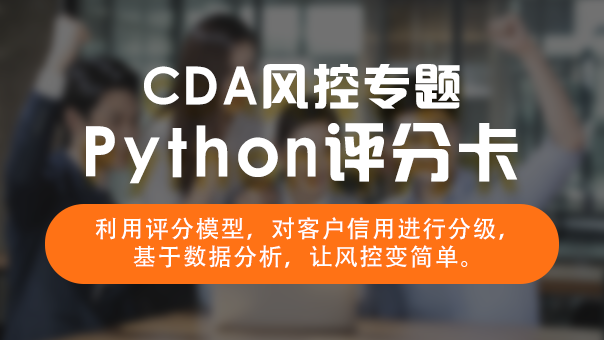 CDA风控专题:python评分卡