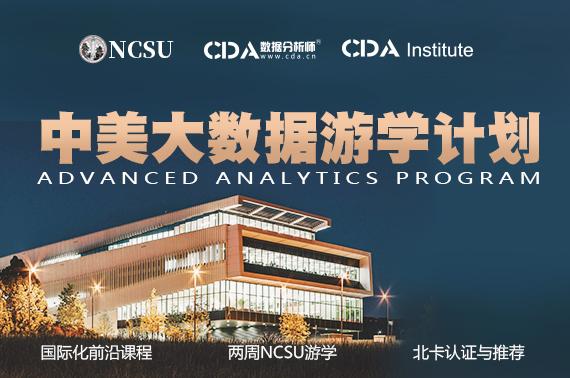 中美大数据游学项目(CDA&北卡罗来纳州立大学)