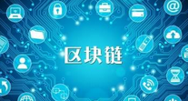 区块链有哪些应用领域?区块链应用行业介绍