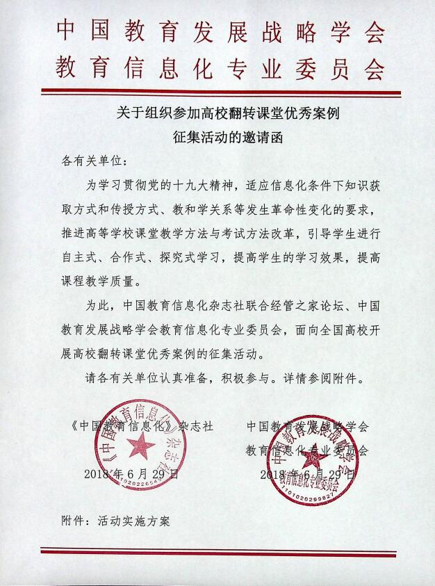 "CDA经管之家加入教育部""翻转课堂""项目,共创中国大学生职业教育"
