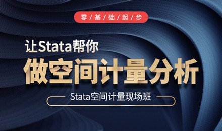Stata与空间计量经济学
