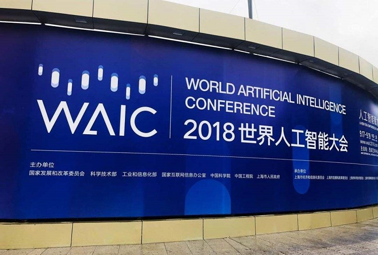 2018世界人工智能大会·马云 马化腾 李彦宏等大咖演讲内容整理