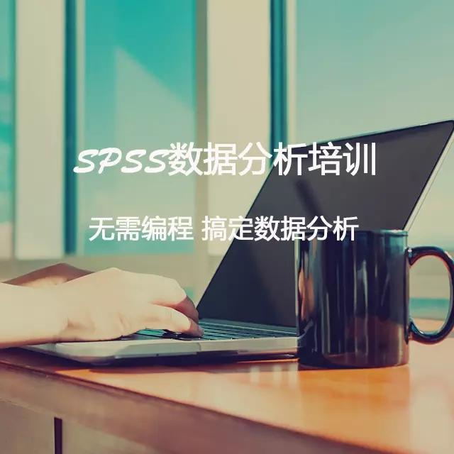 SPSS高级数据分析师认证培训