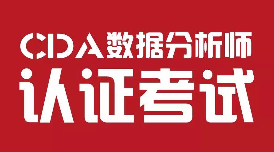 CDA第九届认证考试数据报告重磅发布!
