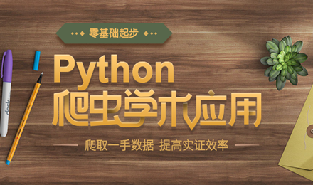 Python爬虫学术应用