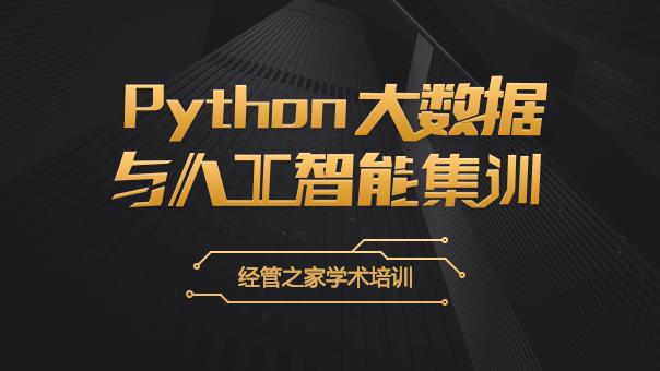 Python大数据与人工智能(学术)--高级