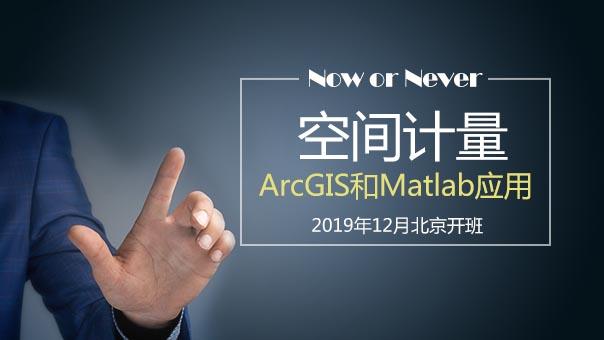 空间计量经济分析:ArcGIS和Matlab应用
