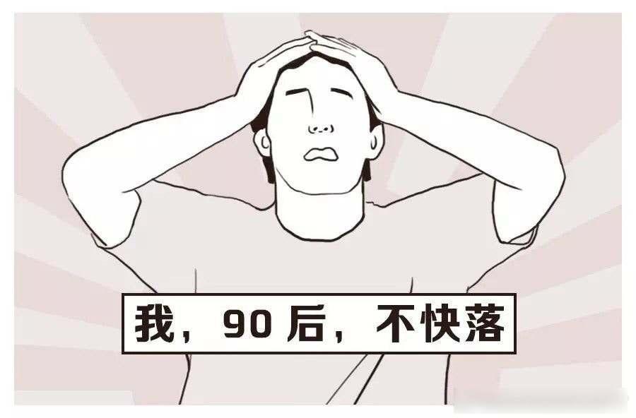 """为何""""爱辞职""""成为了90后的又一标签?"""