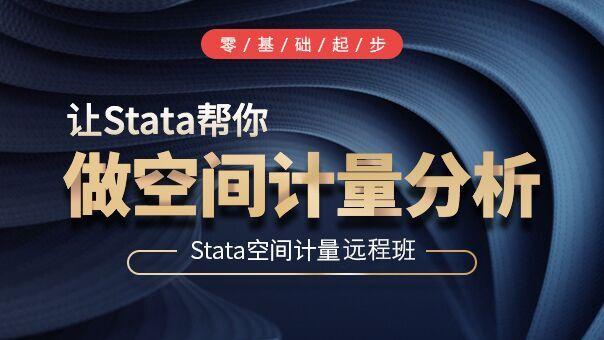 空间计量经济学与Stata实现