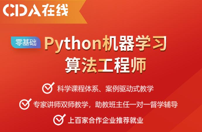 CDA在线 - Python机器学习算法工程师