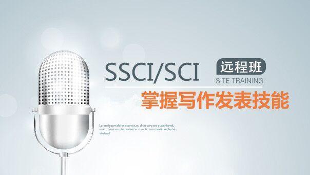 SSCI/SCI发表与SEM应用