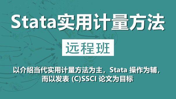 【Stata培训】Stata实用计量方法_黄河泉老师亲授