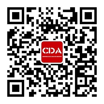 CDA数据分析师公众号