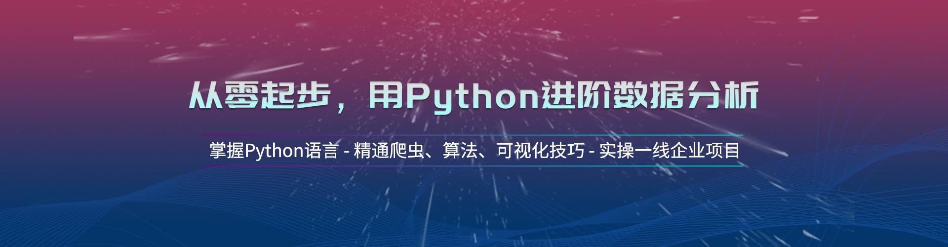 Python数据分析集训
