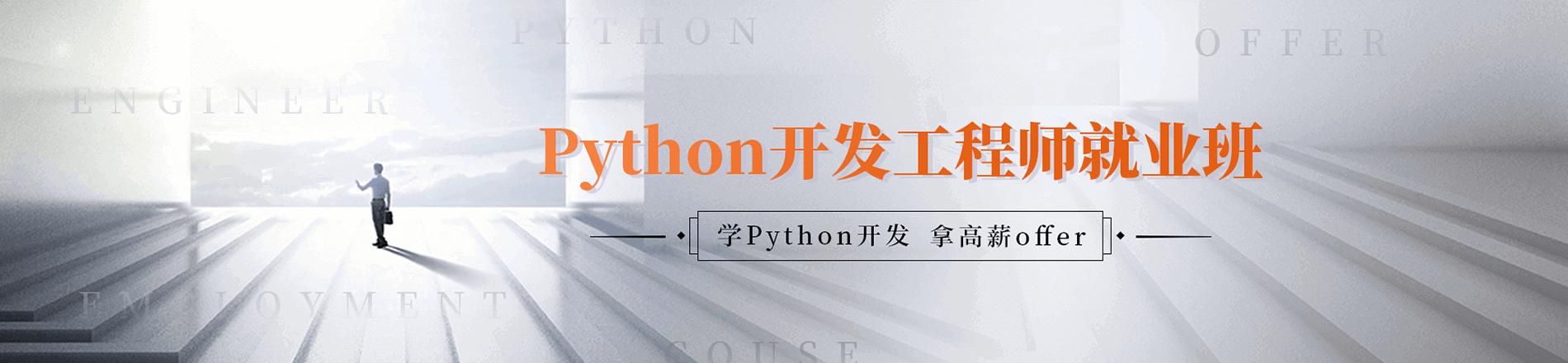 Python开发工程师就业班