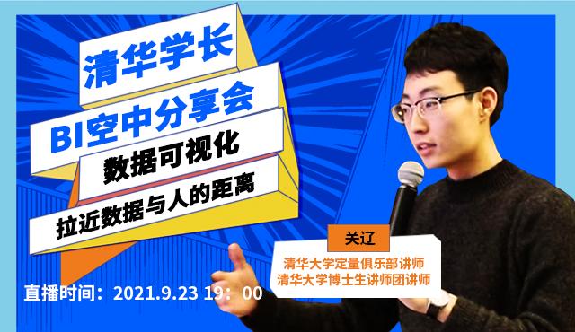 清华学长分享——数据可视化,拉近数据与人的距离