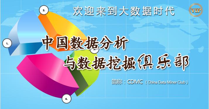 CDMC数据挖掘与数据分析俱乐部7月聚会通知
