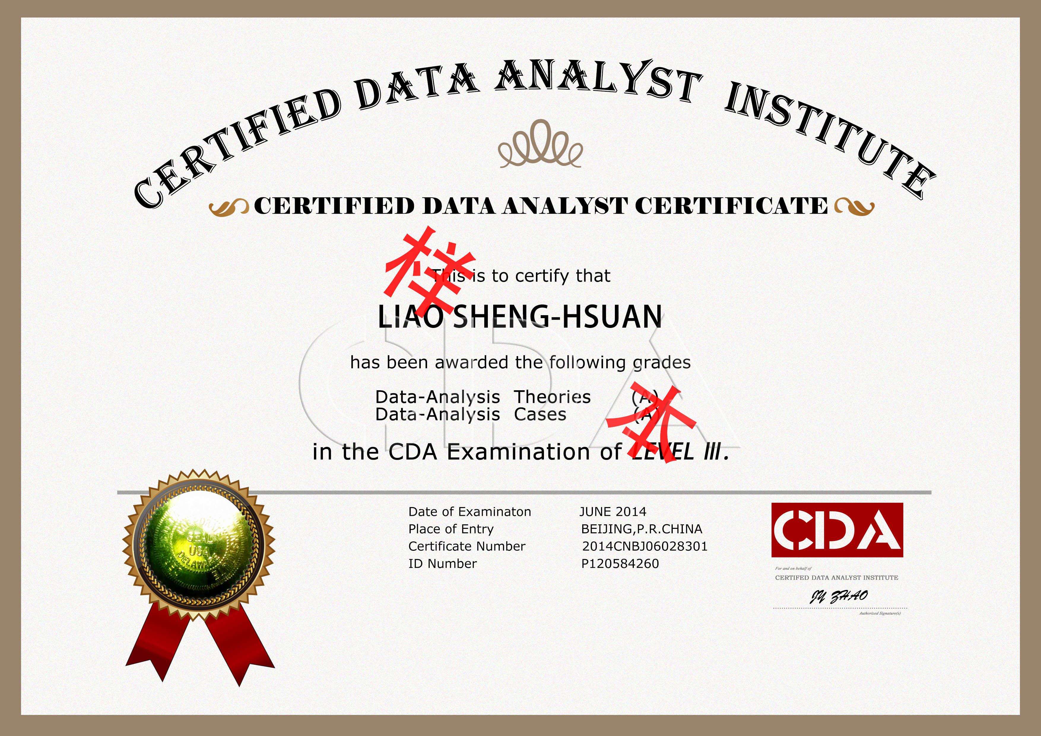 最新CDA Level Ⅰ考试招生简章