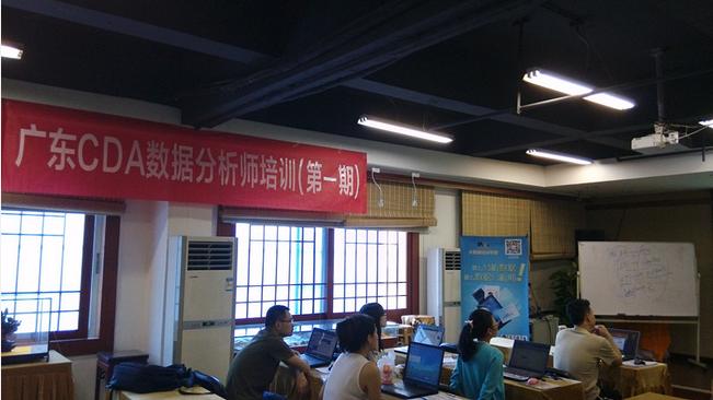 广东CDA数据分析师培训(第一期)开课回顾!