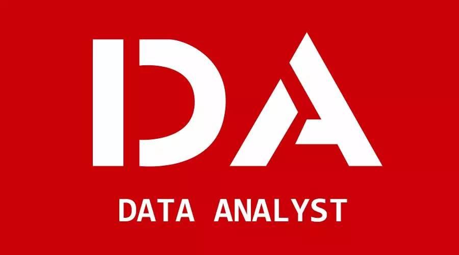 【新栏目开播啦!】数据分析师说:技术不是大问题 转变观念才是