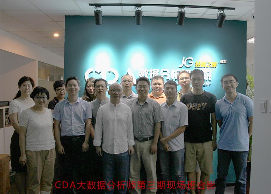 CDA大数据分析培训(第五期)
