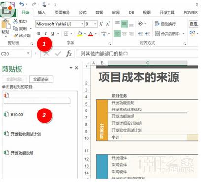 借助Excel的剪贴板实现有选择的复制和粘贴数据