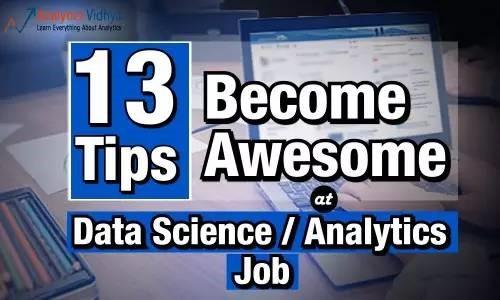 13招神技 让你在数据科学和数据分析工作中脱颖而出