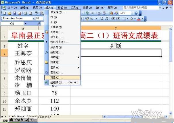 如何让Excel表格完成录音与回放