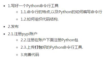 如何发布一个Python命令行工具