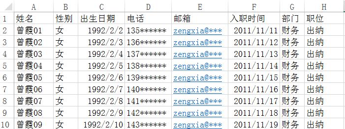 Excel简化办公系列之三 | 利用邮件合并功能,制作员工信息表