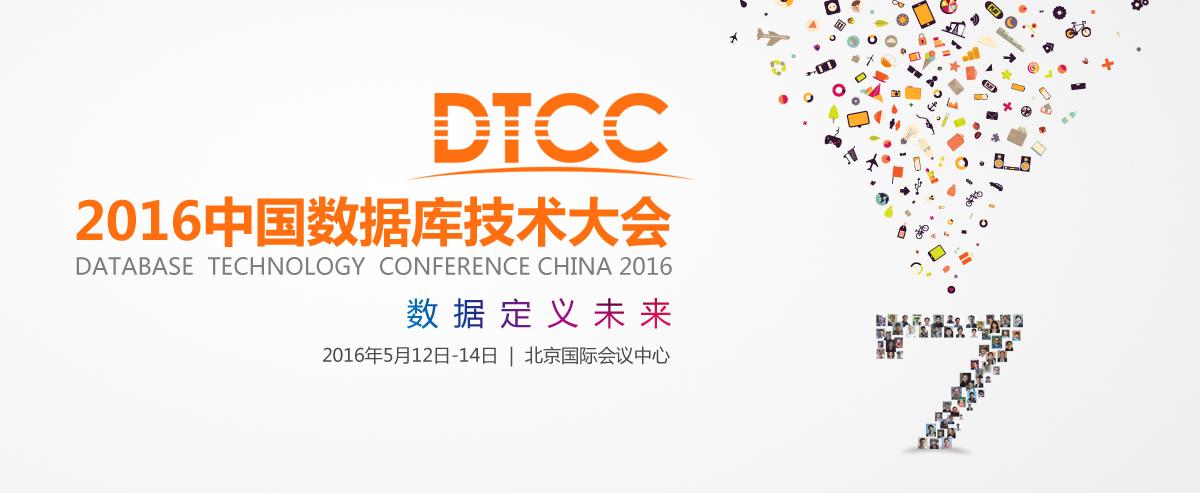 第七届中国数据库技术大会震撼来袭!