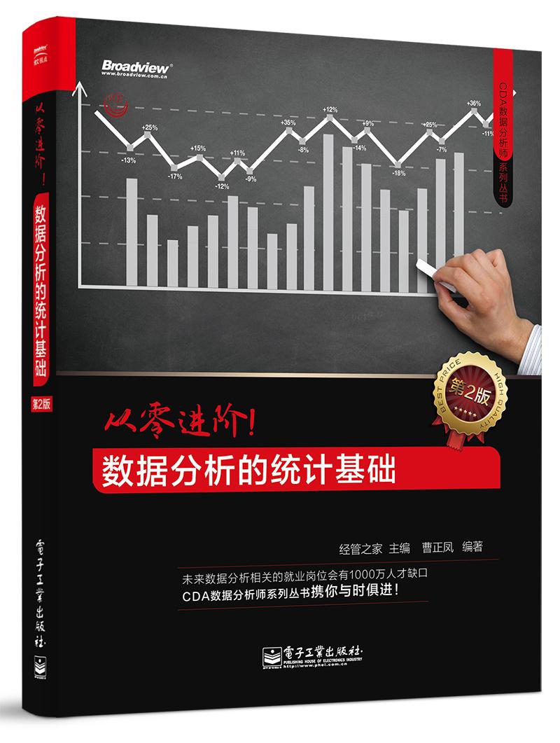 CDA数据分析师系列丛书升级版重磅上市!送你一本,速度来领。