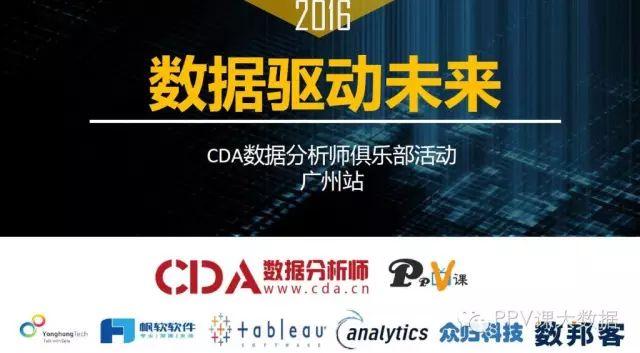 CDA数据分析师俱乐部走进广州!