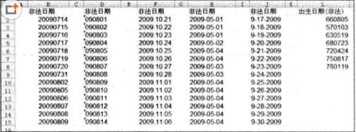 如何修改Excel中的非法日期