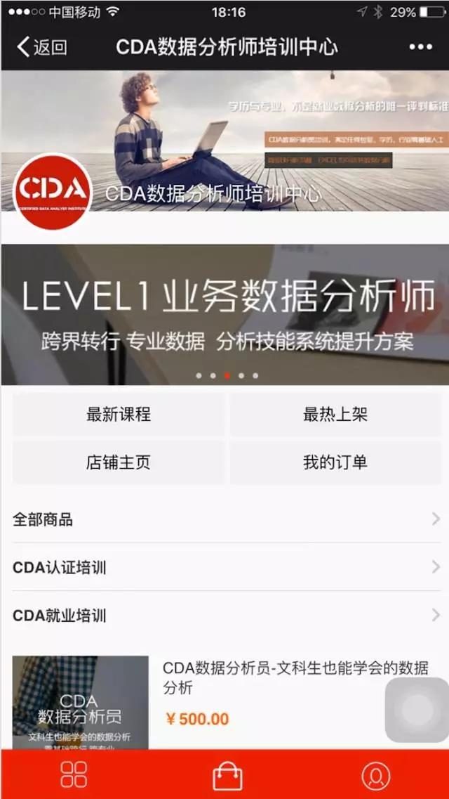 CDA数据分析师-有赞微店开张!