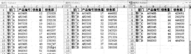 Excel中使用SQL语句汇总表格
