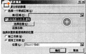其他工作簿制作Excel数据透视表