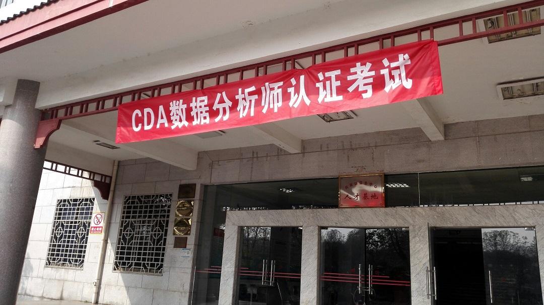 CDA数据分析师考试第四届顺利举办!