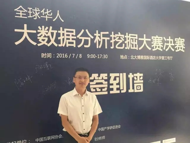 首届全球华人大数据分析挖掘大赛线下决赛成功举办,CDA学员赛场角逐!
