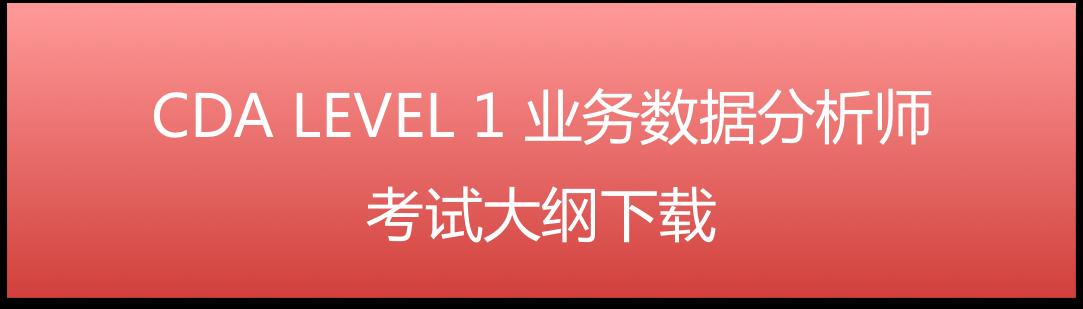 【考纲发布】第五届CDA数据分析师认证考试大纲正式发布!