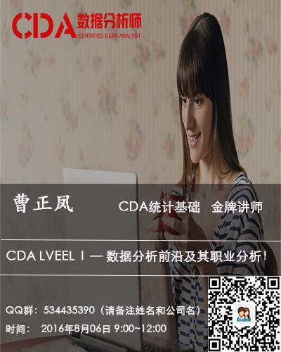 (直播)CDA LV I — 数据分析前沿及其职业分析!
