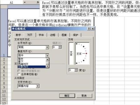 设置Excel单元格内行间距