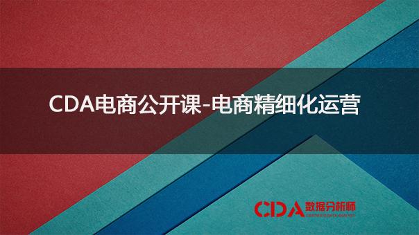 CDA电商公开课:电商精细化运营!