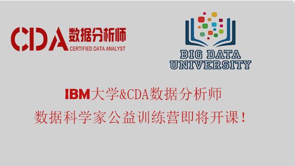 CDA数据分析师&IBM大数据大学数据科学公益训练营!