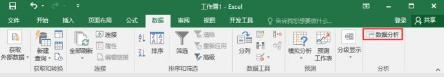 使用Excel数据分析工具进行统计分析