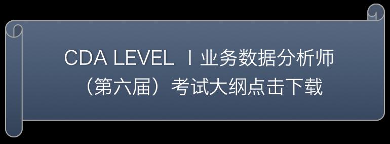 【考纲发布】第六届CDA数据分析师认证考试大纲正式发布!